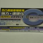 GLSH-0001