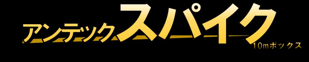 アンテックスパイク ロゴ